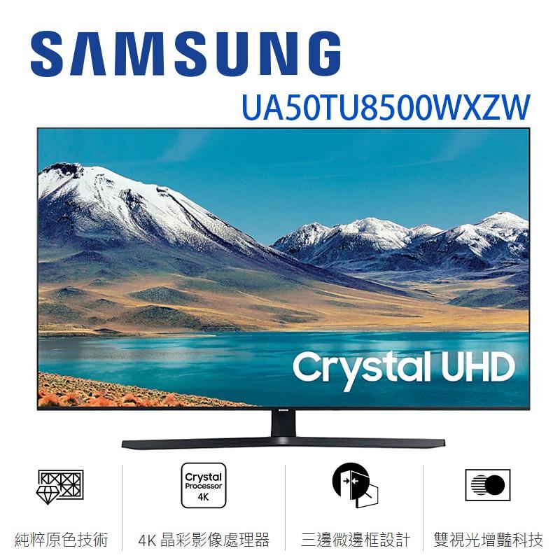 含壁掛安裝 SAMSUNG 三星 UA50TU8500WXZW 4K 聯網液晶電視 公司貨 保固兩年 TU8500