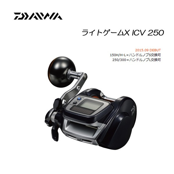 DAIWA LIGHTGAME X ICV 200H (兩軸捲線器)
