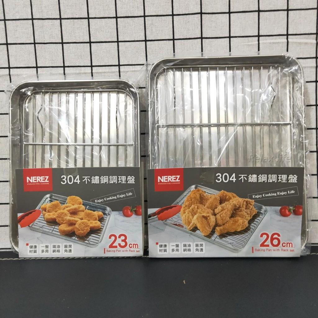 NEREZ 耐樂斯 304不鏽鋼調理盤 料理盤 瀝油 瀝水 冷卻架