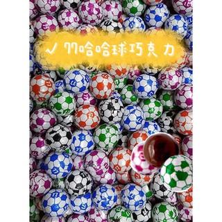77~哈哈球巧克力 足球巧克力 單顆零售 高雄市