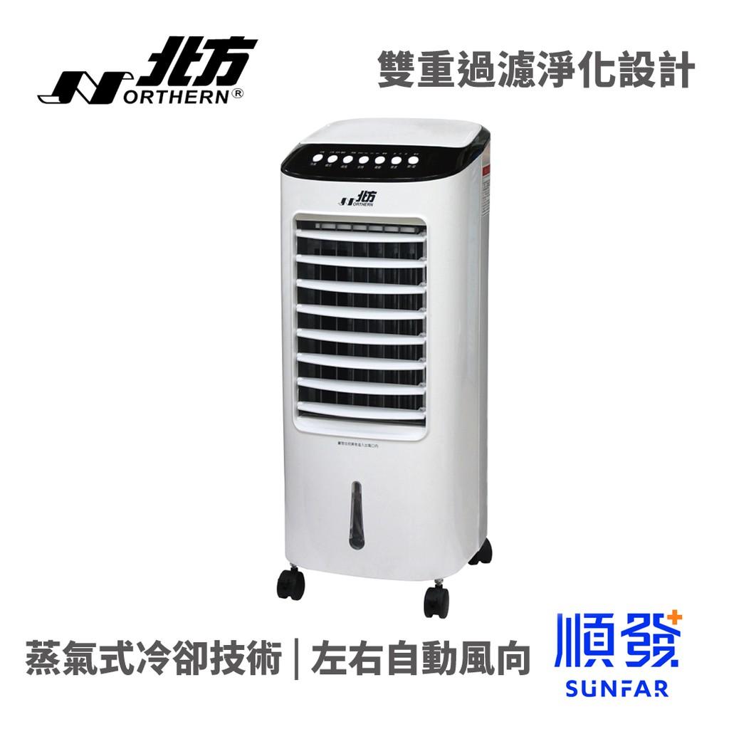 Northern 北方 AC-5507F 移動式冷卻機 水冷扇 110V/60HZ