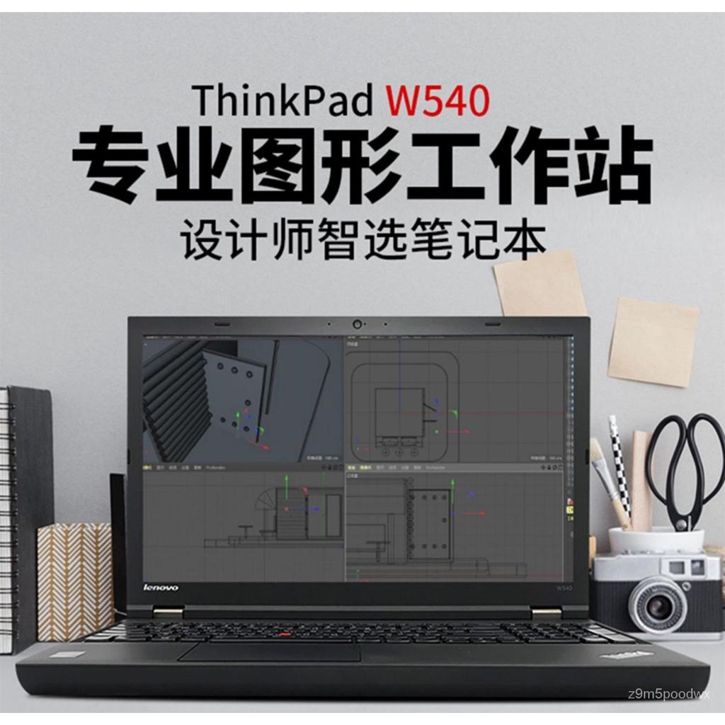 免運 二手 聯想ThinkPad W540i  W520 P50 P51 W541筆記本電腦