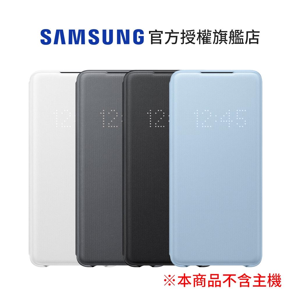SAMSUNG Galaxy S20+ 5G LED皮革翻頁式皮套 天空藍/黑/灰/白