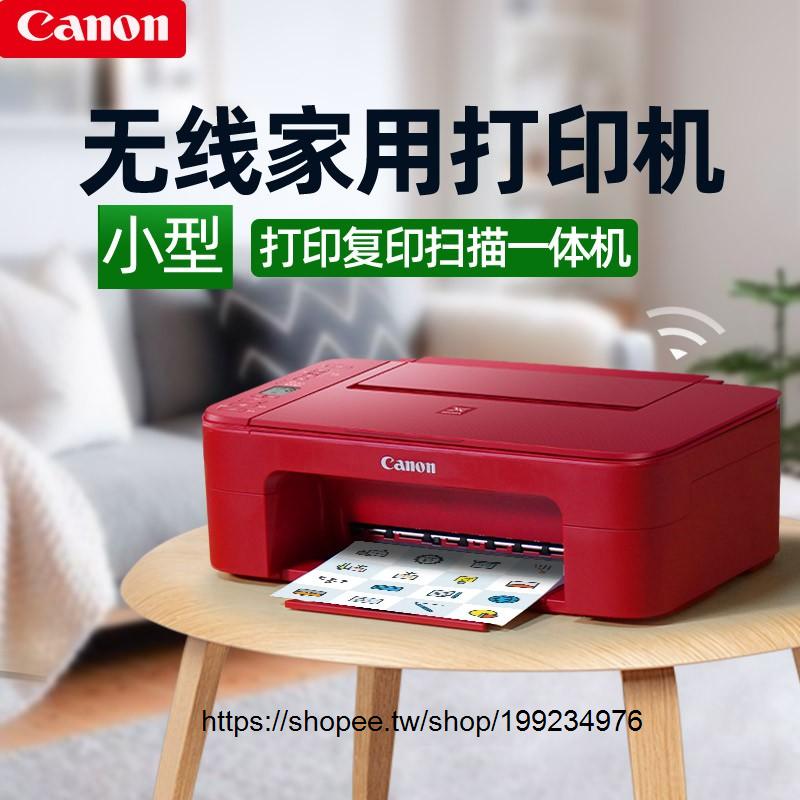 佳能TS3380 打印機 家用小型 一體機 復印掃描 無線wifi 電腦手機 連接打印 噴墨迷你A