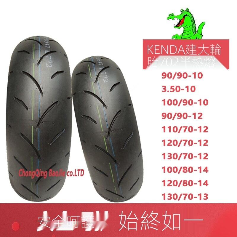建大半熱熔摩托車輪胎350 90/100/90/10/110/120/130/70/12真空胎