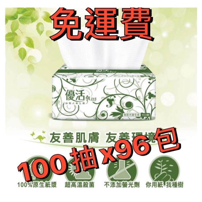 5/15預購優活抽取式衛生紙100抽x96包/穩柔衛生紙300抽x30包限時搶購