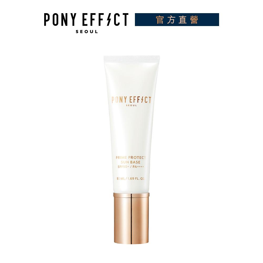 PONY EFFECT 水透光妝前防護乳 SPF50+ PA++++【官方旗艦】