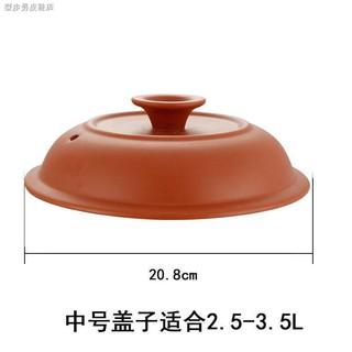 0323通用電燉鍋紫砂陶瓷蓋子砂鍋內膽鍋蓋蓋子1.5L 2.5L 3.5L 4.5L 6L
