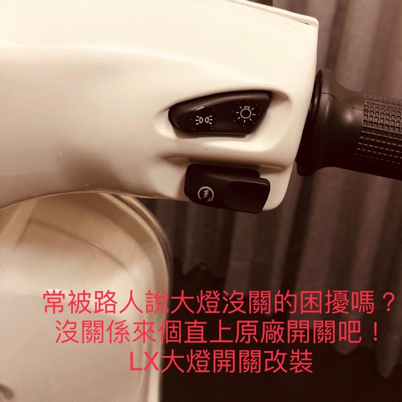 偉士牌平價保修改裝-Vespa 原廠大燈開關 免挖洞 春天衝刺 LX LT S