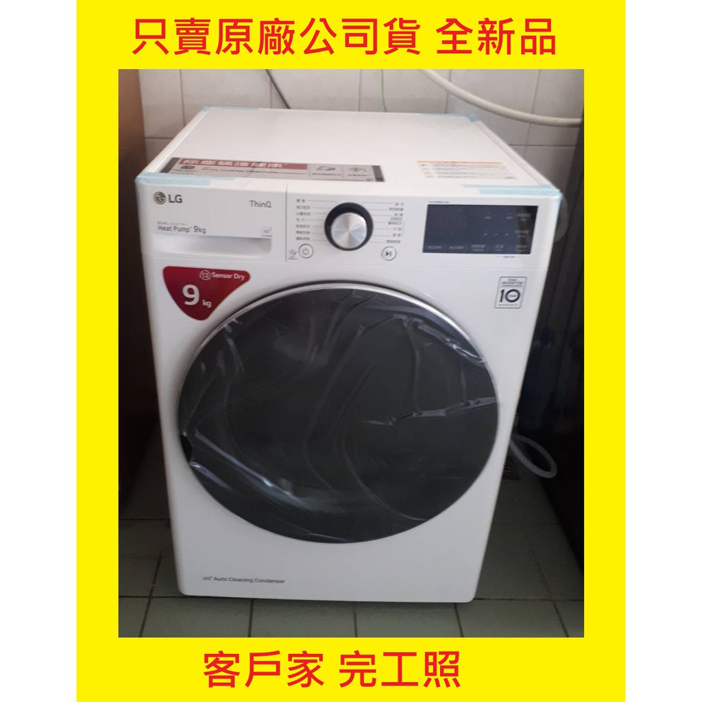 請發問】WR-90VW樂金LG乾衣機9KG 免曬衣