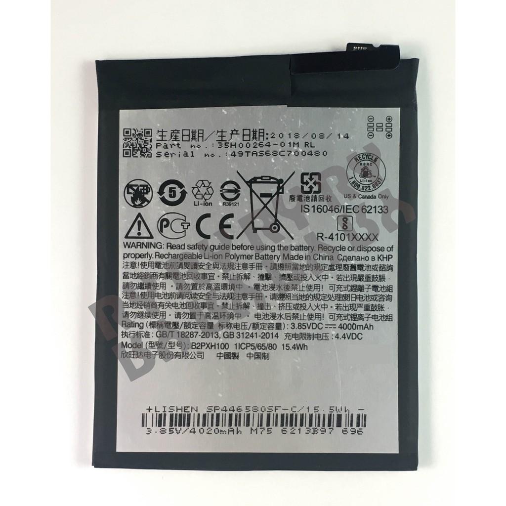 RY維修網-適用 HTC X10 電池
