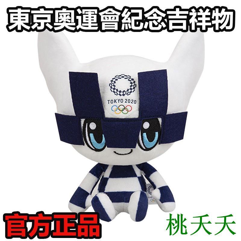 【桃夭夭高品质】東京奧運會物品//日本東京奧運會吉祥物東京奧運紀念品miraitowa玩偶卡通2021年