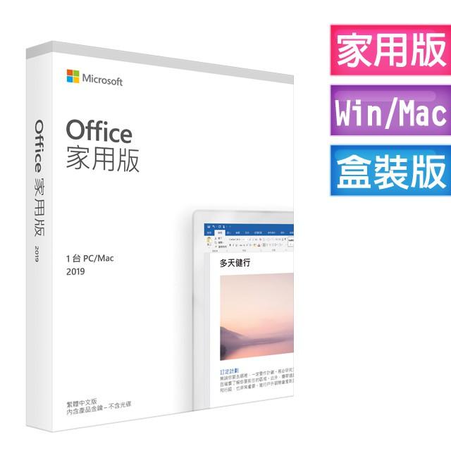 Office 2019 家用版盒裝