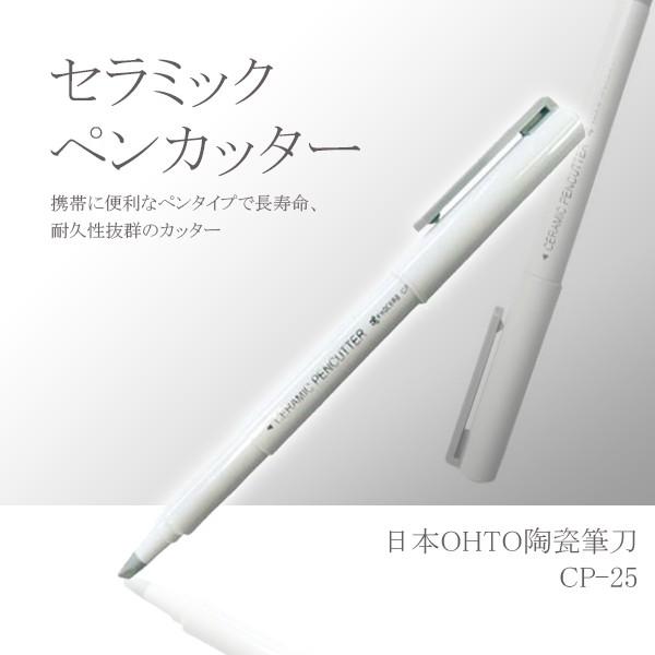 【OHTO】日本 OHTO CP-25 陶瓷筆刀/陶瓷筆刀 陶瓷裁紙刀 陶瓷筆型美工刀 正貨正品 日本製 陶瓷刀