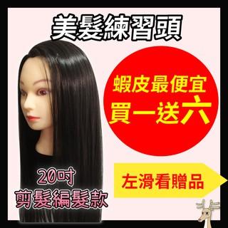 美髮頭 假人頭 練習頭 冠軍頭 剪髮 編髮 18吋 特價 出清價 台中市