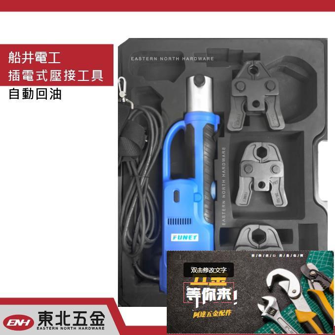 阿達🖐來電25200最低價 船井 FU-3060 多用途 不鏽鋼管壓接機 壓著機 壓接鉗 壓著鉗
