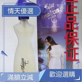 情天·HGA越南香水正品西貢小姐19號Miss saigon 越南小姐香水持久留香 桃園市