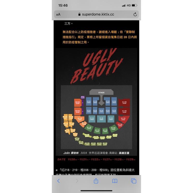 蔡依林 演唱會 門票