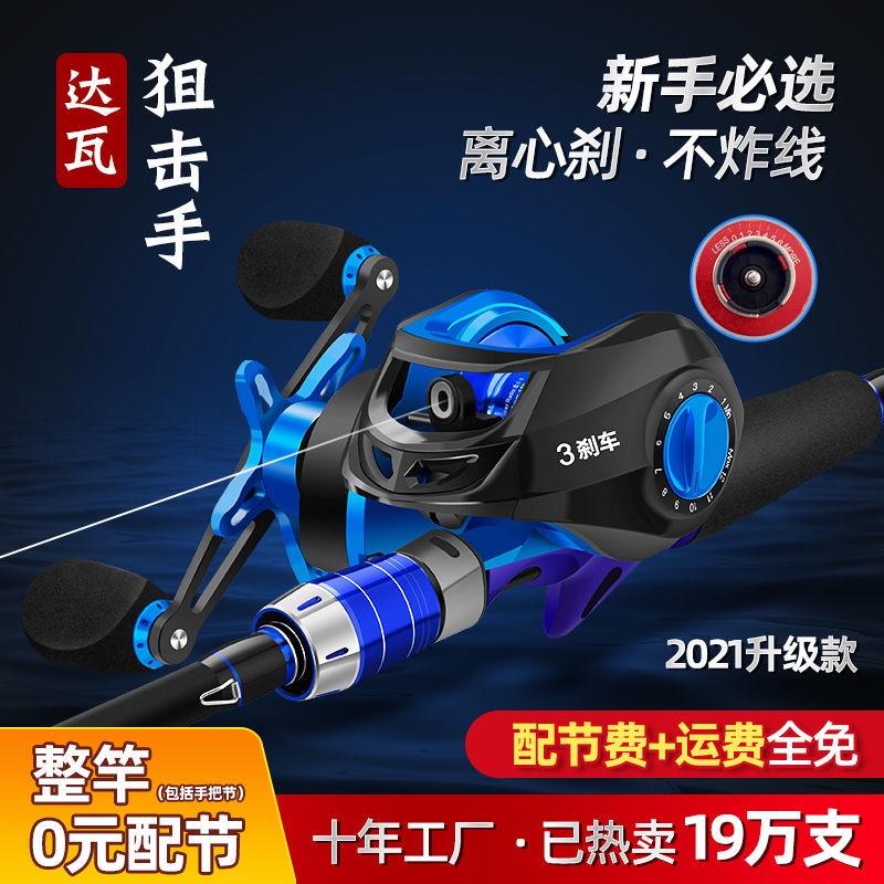 伐竿 筏釣竿 小黑蝦竿 釣蝦日本達瓦狙擊手魚竿路亞竿水滴輪釣魚竿海桿套裝魚具用品大全一套p5 bjGc