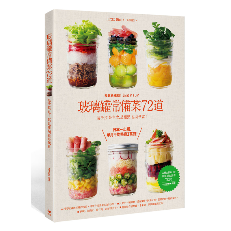 玻璃罐常備菜72道:輕食新運動!是沙拉,是主食,是甜點,也是便當[93折]11100777879