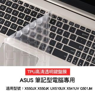 華碩 ASUS X550JX X550JK UX510UX X541UV G501JM 15.6吋 專用 鍵盤膜 鍵盤套 新北市