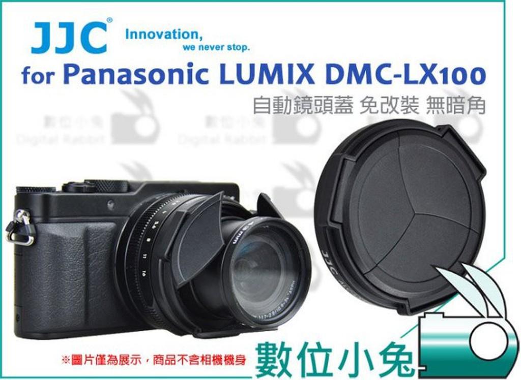 數位小兔【Panasonic LUMIX DMC-LX100 DC-LX100II 自動 鏡頭蓋 賓士蓋 旋風蓋 黑色】
