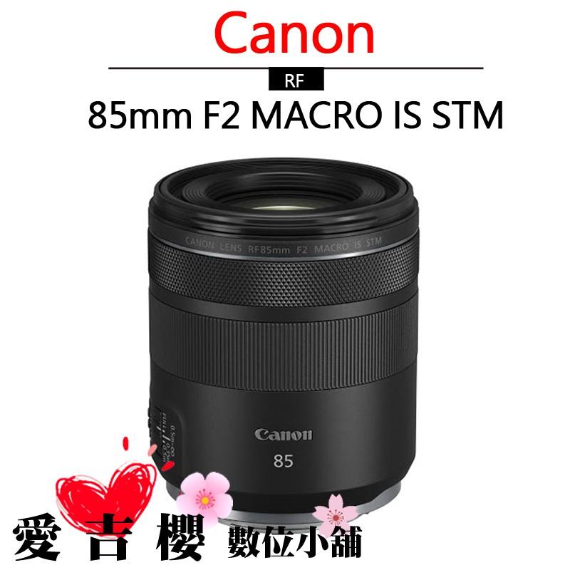 Canon RF 85mm f2 Macro IS STM 公司貨 RF 鏡 定焦 預購