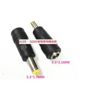 ACER 宏碁 筆電專用變壓器轉接頭5.5X1.7MM公轉5.5*2.1MM 母DC轉換頭 臺南市
