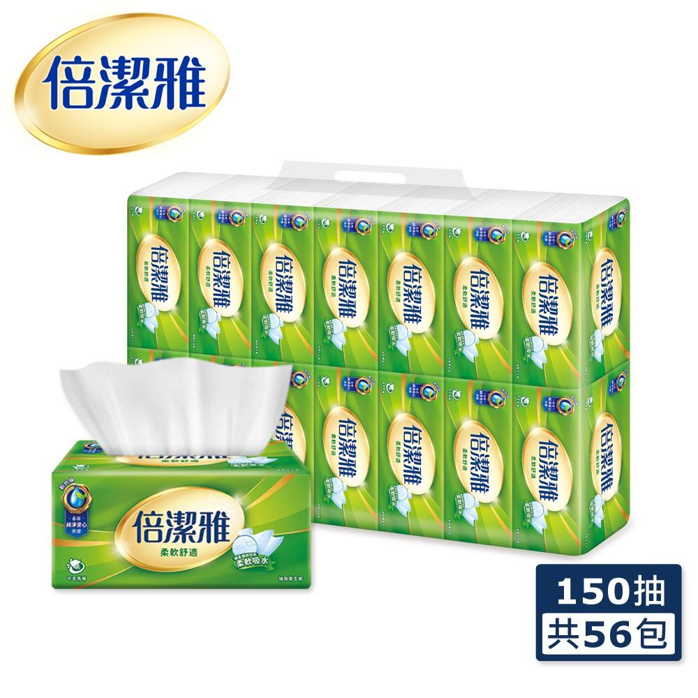 倍潔雅柔軟舒適抽取式衛生紙(150抽x56包)