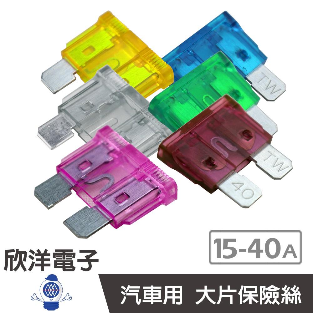 汽車用 大片保險絲 15A/20A/25A/30A/35A/40A