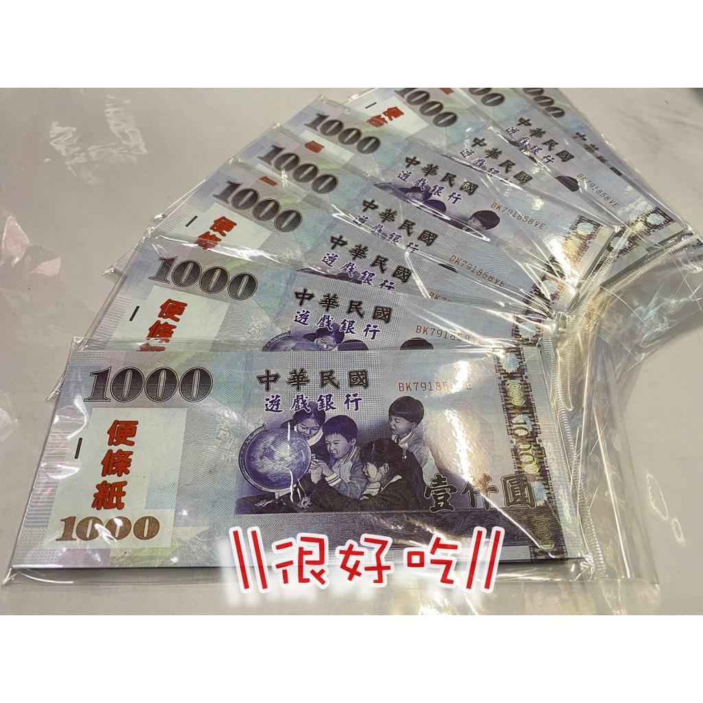❤️很好吃❤️玩具鈔 假錢 假鈔 1000元 單面 (12包/約240張) 長寬15.7*7.5公分