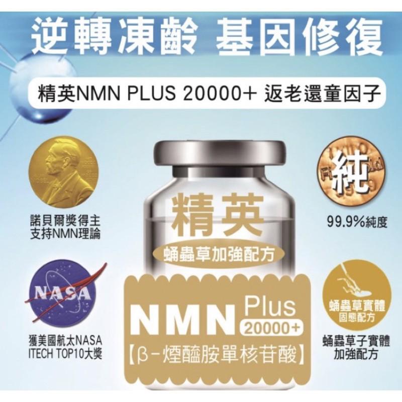 精英NMN PLUS 2000+活化基因