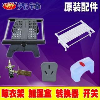 新款 先鋒電暖器油汀晾衣架烘衣架子取暖器原裝配件開關加濕水盒轉換器