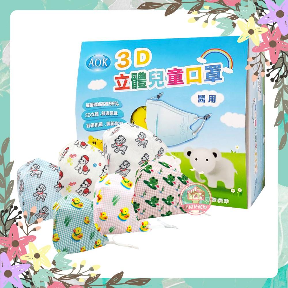 AOK 飛速 超舒適 3D立體兒童口罩 (50入/盒) 兒童口罩 幼兒口罩 醫用口罩 圖案款 卡通款 【小阿花商城】