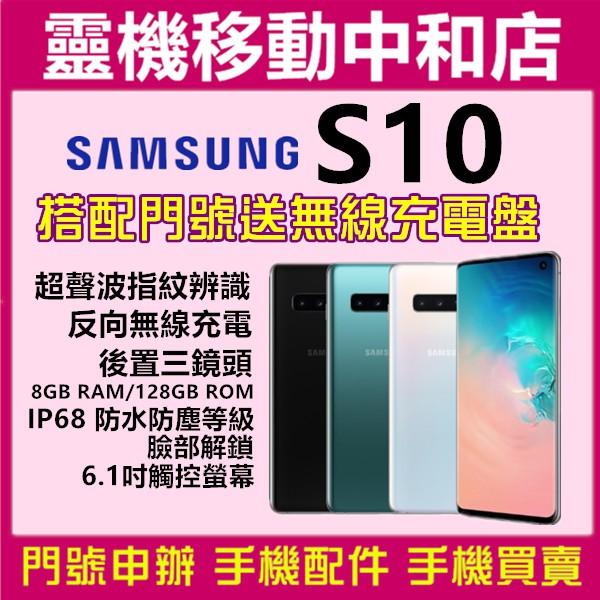 (限時下殺)Samsung Galaxy S10 8G/128G (空機) 全新未拆封 原廠公司貨S20+ S9+