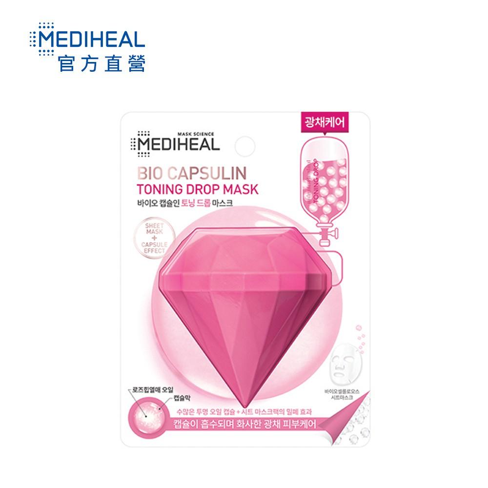 【MEDIHEAL】亮白淡斑生物纖維水滴面膜13ml