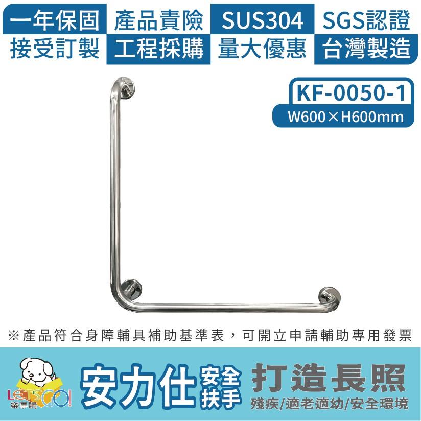 為了家人你應該來看安全扶手影片 馬桶扶手 不銹鋼扶手 KF-0050-1 殘障扶手 L型扶手 不鏽鋼扶手 廁所扶手