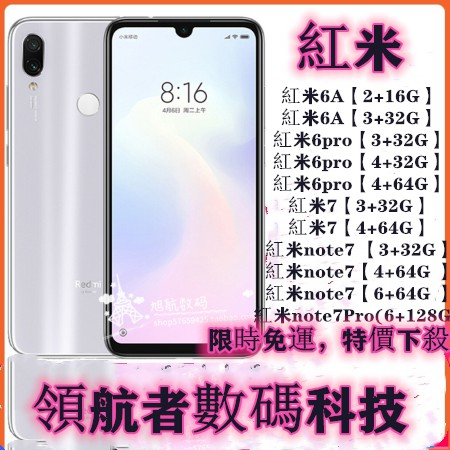 限時免運*99新無傷*中古二手Xiaomi小米6.7紅米note7智能全面屏note7pro學生手機8(領航者)