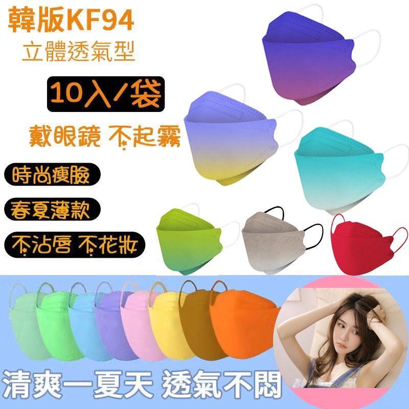 韓國KF94口罩 魚形口罩 3D立體口罩 10入成人口罩 白色口罩 黑色口罩 彩色口罩 四層口罩 拋棄式口罩