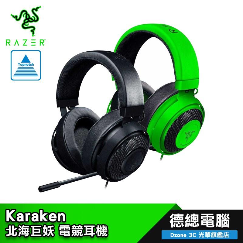 【RAZER 雷蛇】Kraken 北海巨妖 電競耳機 麥克風 有線 50mm 7.1聲道 冷凝膠耳墊 伸縮單向麥克風