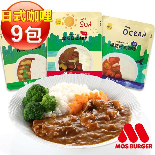 MOS摩斯漢堡_日式咖哩調理包9入組(雞/豬/牛任選)
