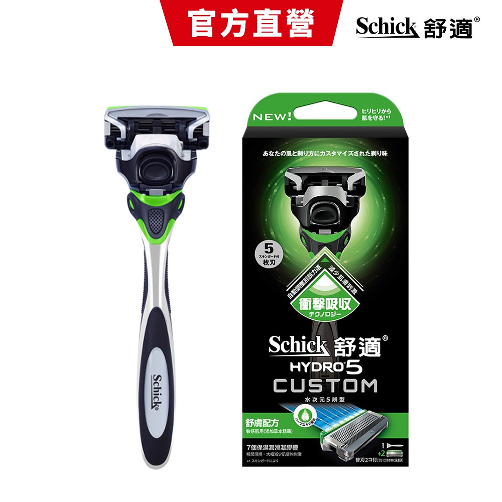 【舒適牌】水次元5辨型刮鬍刀(舒膚配方) 1刀把2刀片