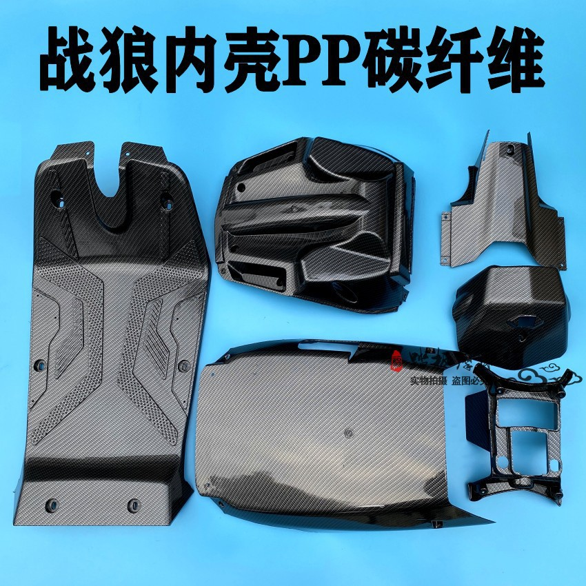 💥现货💥戰狼電動車極客新款戰警電摩黑件碳纖維踏板電瓶車電動碳纖維外殼