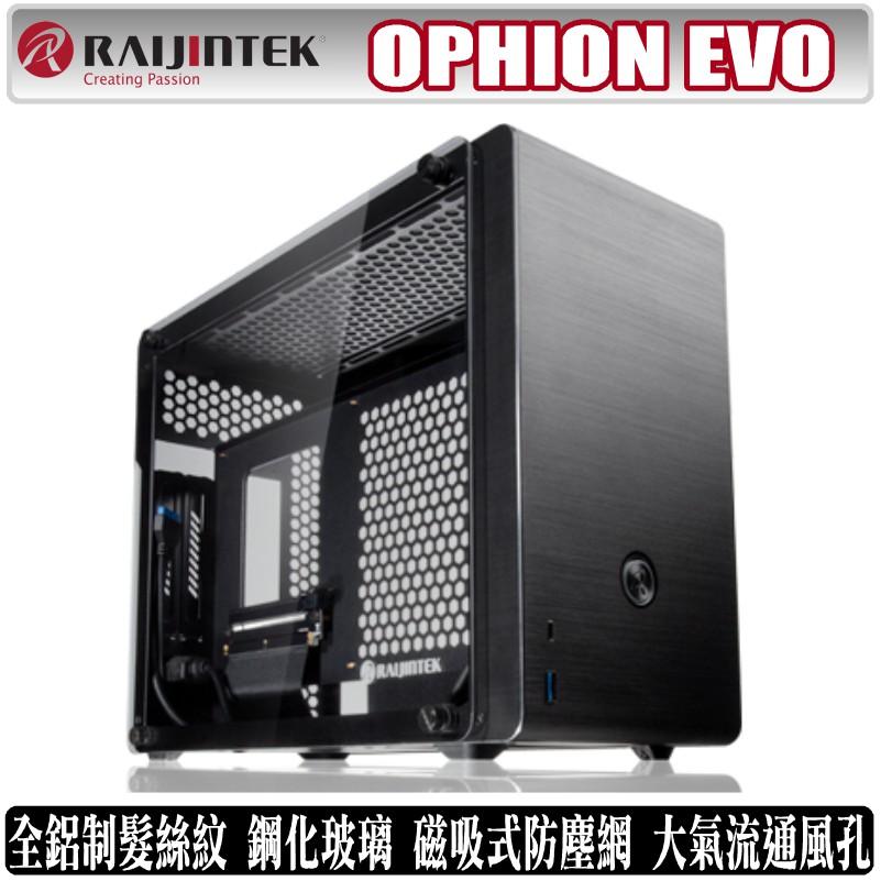 RAIJINTEK OPHION EVO 電腦 機殼 機箱 全鋁制 鋼化玻璃 濾網
