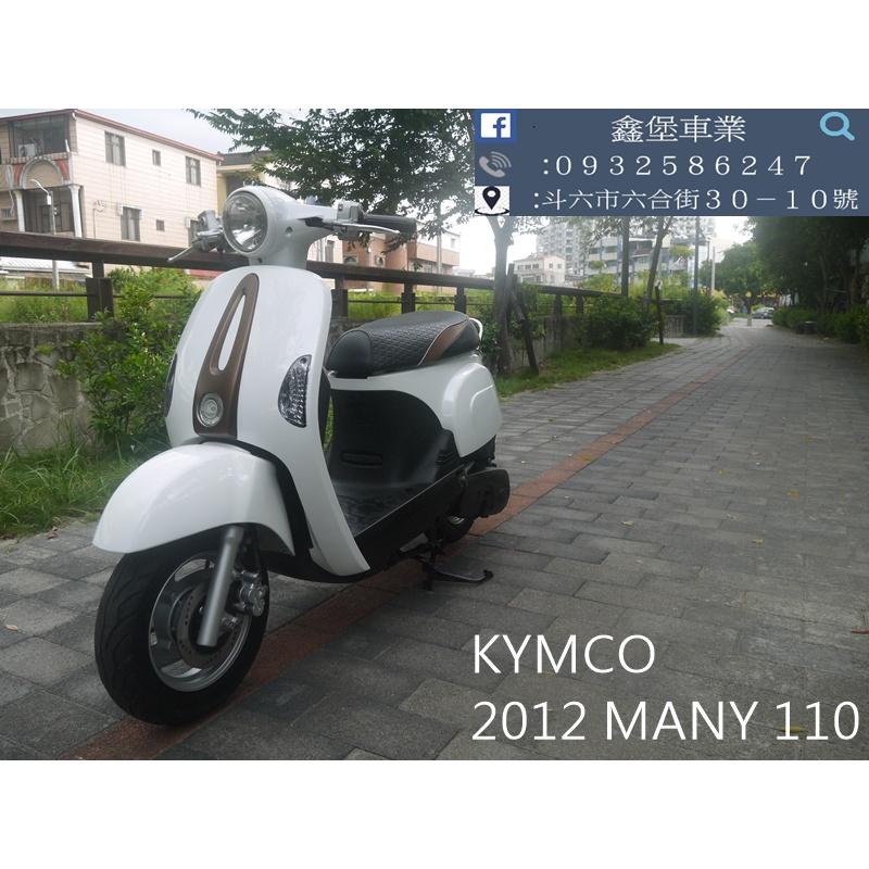 【 SeanBou鑫堡車業 】二手 2012 KYMCO MANY 110 里程 12628  無待修 保固 半年