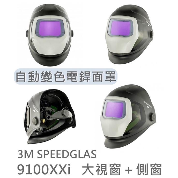 3M 含稅 SPEEDGLAS 大視窗+側窗 9100XXi 焊接面罩  電焊面罩 自動變色面罩 電銲用面罩 9100