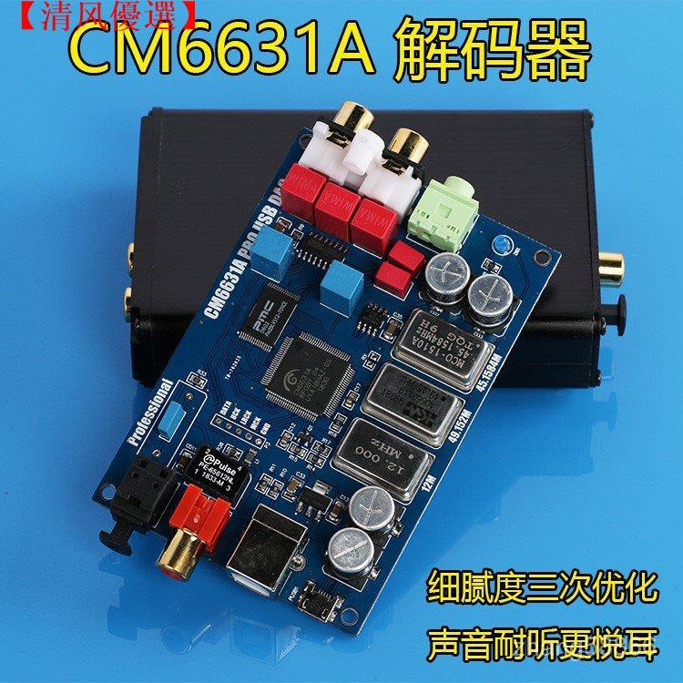 【清风優選】【熱賣】數字界面USB轉I2S/SPDIF同軸解碼板32/24Bit 192K聲卡