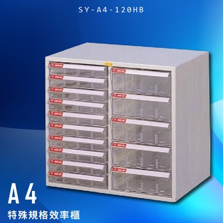 【台灣製造】大富 SY-A4-120HB A4特殊規格效率櫃 組合櫃 置物櫃 多功能收納櫃 臺北市