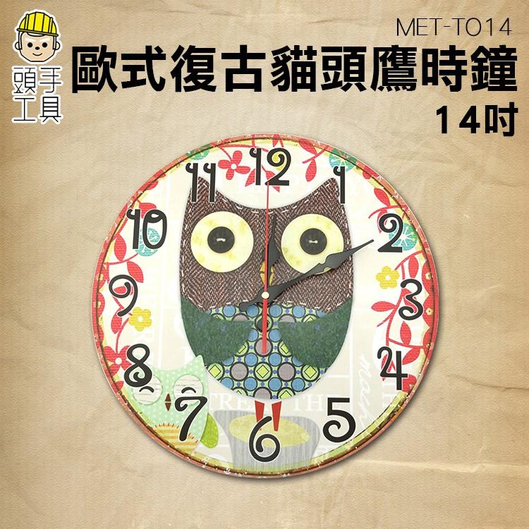 《頭手工具》復古機械掛鐘 工業鐘 壁鐘 古典鐘 齒輪鐘錶 客廳壁掛 創意工業風 酒吧創意 靜音潮流時鐘錶MET-TO14