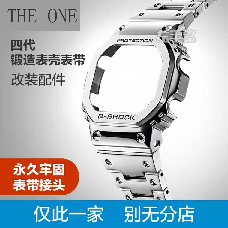 THE  ONE G-SHOCK GW-M5610改裝 B5000GD 5600 5610 5035 錶殼錶帶 不銹鋼